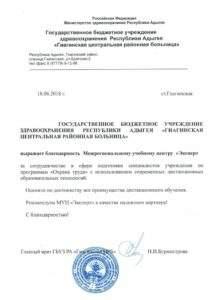 """Благодарственное письмо """"Газпром"""" Петрозаводск"""