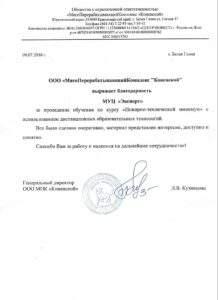 """Благодарственное письмо """"Мясокомбинат Коневской"""" Петрозаводск"""
