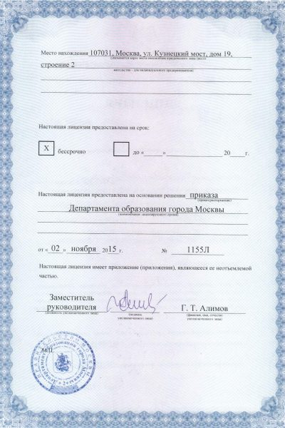 Лицензия стр2