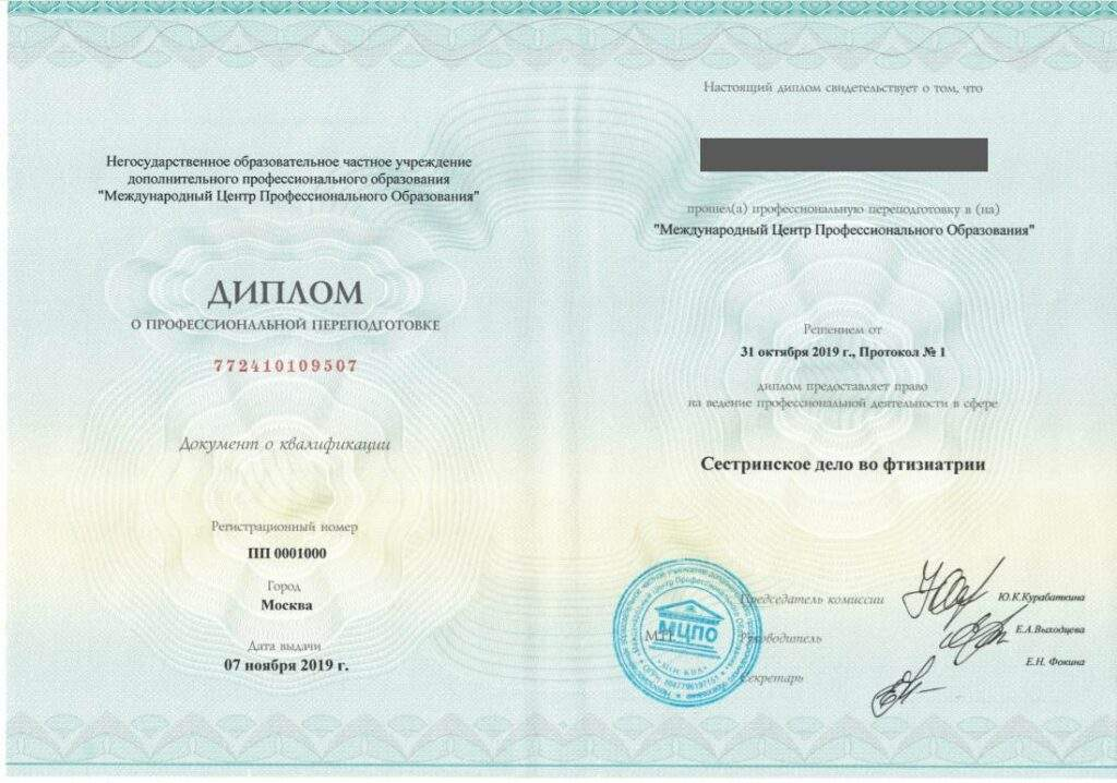 Диплом о профессиональной переполготовке Сестринское дело во фтизиатрии