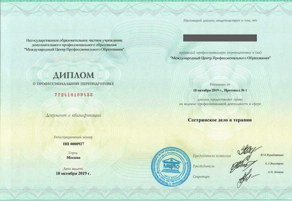 Диплом оп профессиональной переподготовке Сестринское дело в терапии