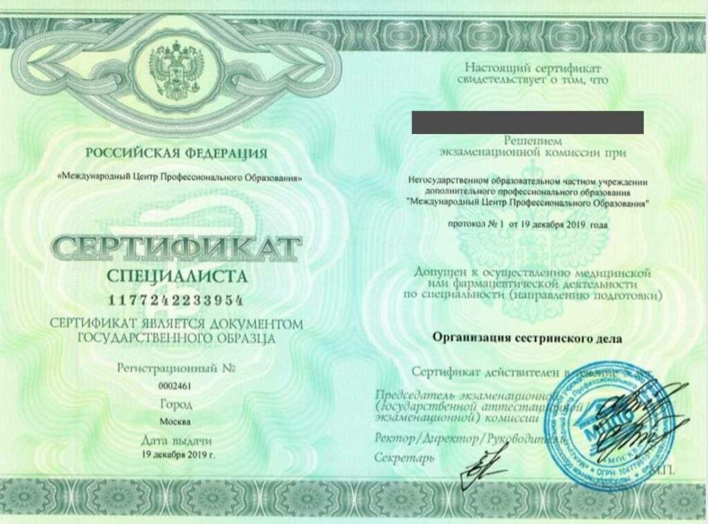 """Сертификат специалиста """"Организация сестринского дела"""""""