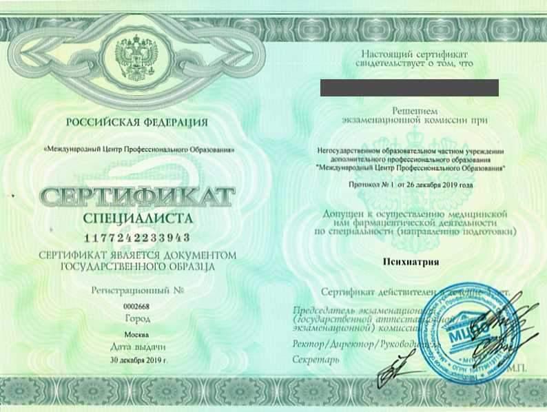 """Сертификат специалиста """"Психиатрия"""""""