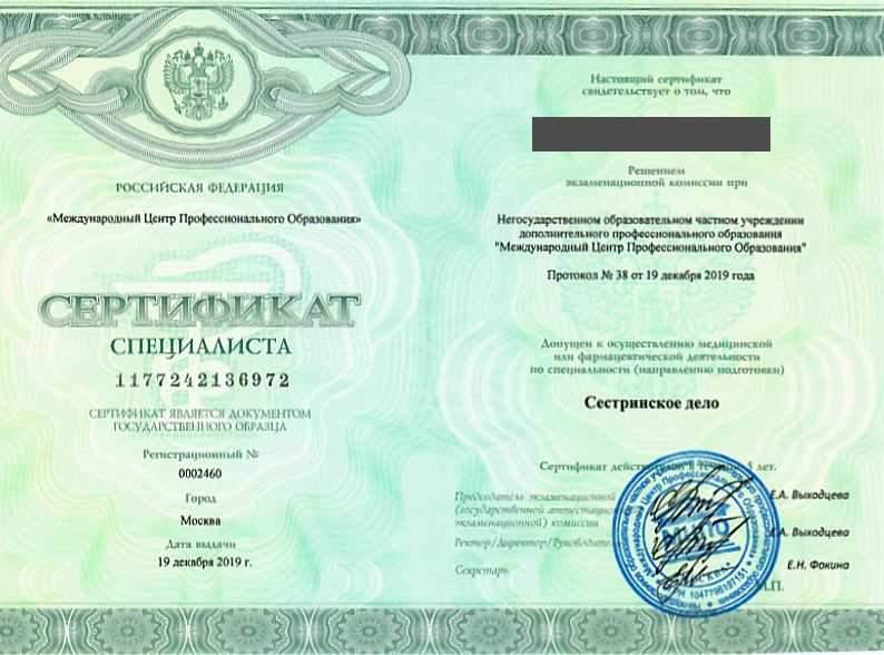 """Сертификат специалиста """"Сестринское дело"""""""