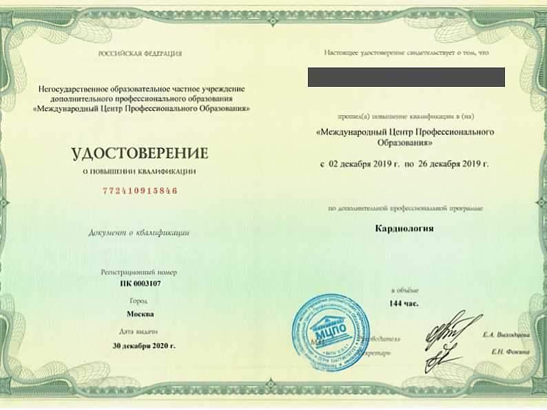 """Удостоверение о повышении квалификации """"Кардиология"""""""