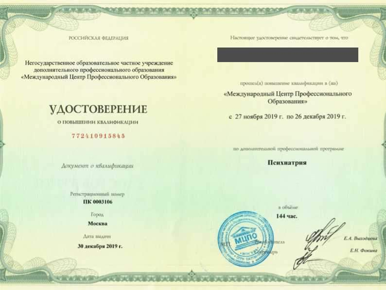 """Удостоверение о повышении квалификации """"Психиатрия"""""""